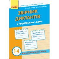 НУШ. Сборник диктантов по украинскому языку 1-4 классы