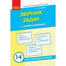 НУШ. Сборник задач по математике 1-4 классы - Издательство Ранок - ISBN 123-Н901707У