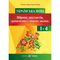 Сборник диктантов Пiдручники i посiбники Украинский язык 1-4 классы