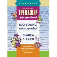 Тренажер орфографический АССА Правописание апострофа Большая буква