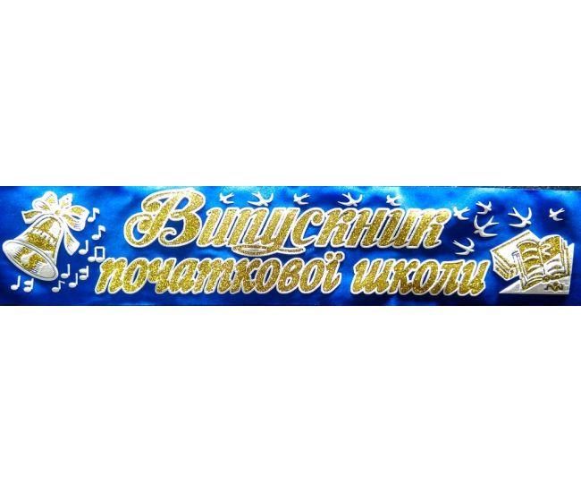 Лента Выпускник начальной школы (атлас) синяя - Издательство ОткрыткаUA - 1320111