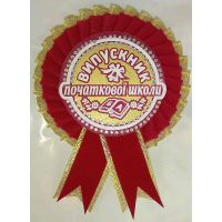 Значок выпускника начальной школы (красный с золотом)
