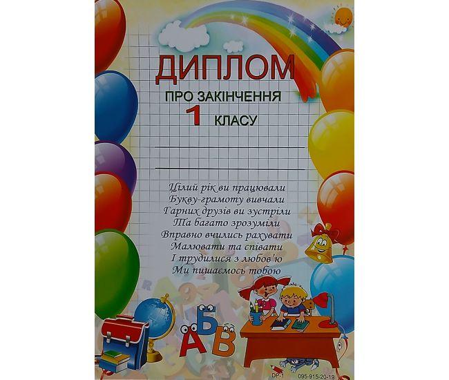 Диплом об окончании 1 класса DP1 - Издательство ОткрыткаUA - ISBN DP-1