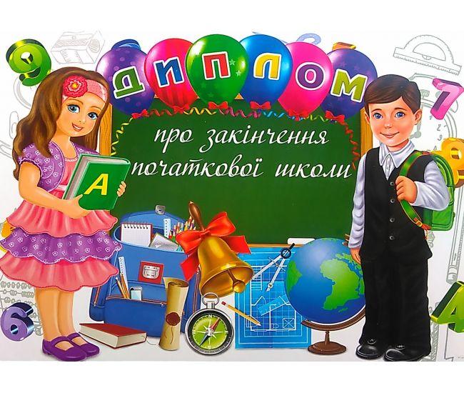Диплом об окончании начальной школы-0710 - Издательство ОткрыткаUA - 1320148