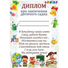 Диплом об окончании детского сада DP-3 - Издательство Эдельвейс - ISBN DP-3