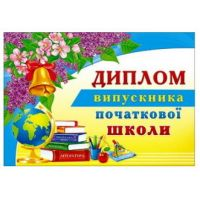 Диплом выпускника начальной школы 5080