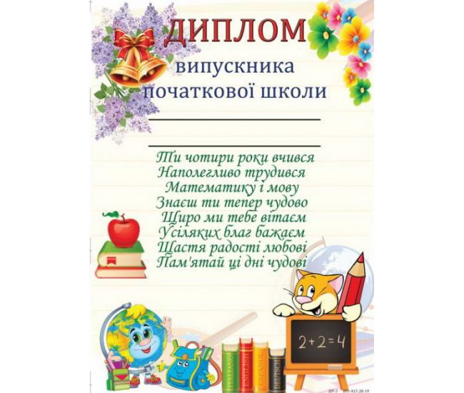 Диплом выпускника начальной школы DP-5 - Издательство Эдельвейс - ISBN DP-5
