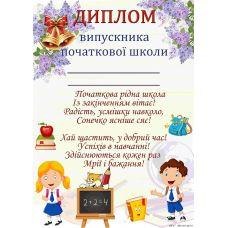 Диплом выпускника начальной школы DP-6 - Издательство Эдельвейс - ISBN DP-6