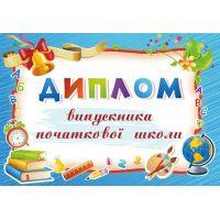 Диплом выпускника Пiдручники i посiбники Начальной школы ДПШ-5