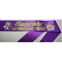 Фиолетовая лента для выпускников начальной школы