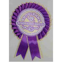 Значок выпускника начальной школы (фиолетовый)