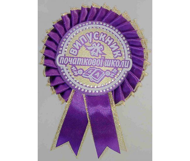 Значок выпускника начальной школы (фиолетовый) - Издательство ОткрыткаUA - ISBN зн7
