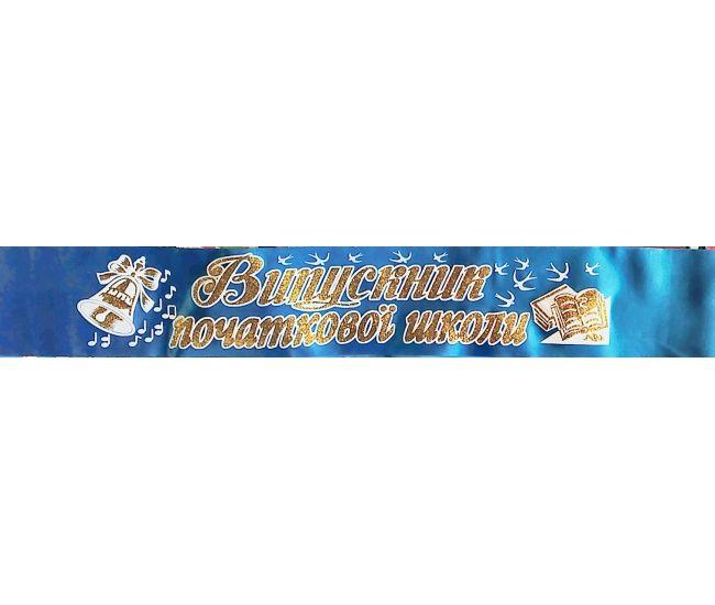 Лента Выпускник начальной школы (атлас) голубая - Издательство ОткрыткаUA - ISBN лн15