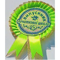 Значок выпускника начальной школы (салатовый)