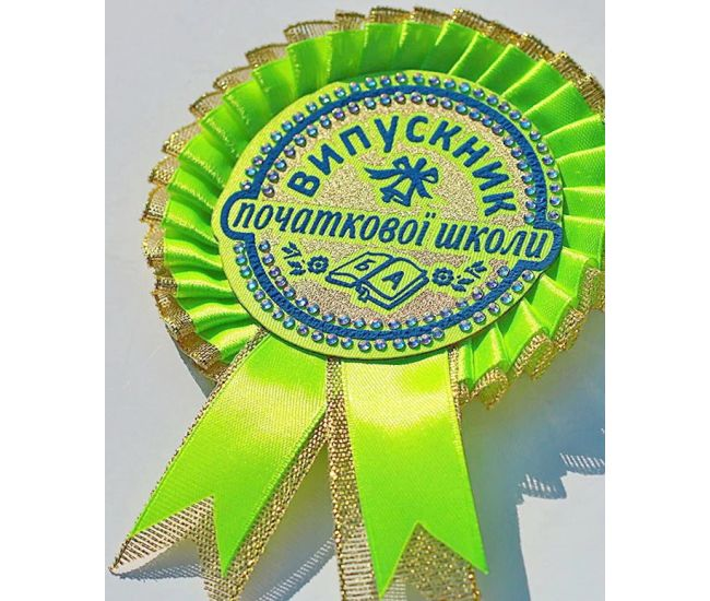 Значок выпускника начальной школы (салатовый) - Издательство ОткрыткаUA - ISBN зн47