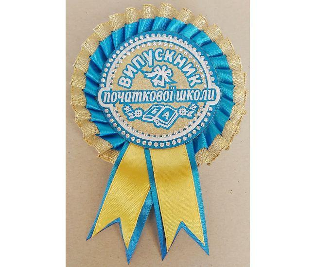 Значок выпускника начальной школы (желто-голубой) - Издательство ОткрыткаUA - зн27
