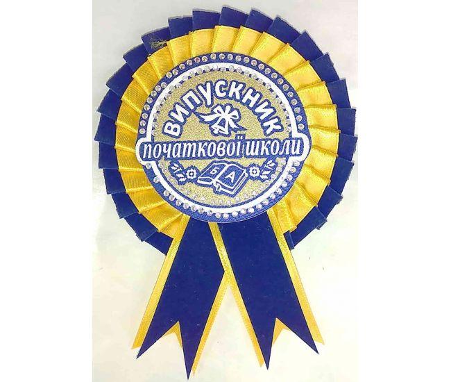 Значок выпускника начальной школы (желто-синий) - Издательство ОткрыткаUA - ISBN зн3