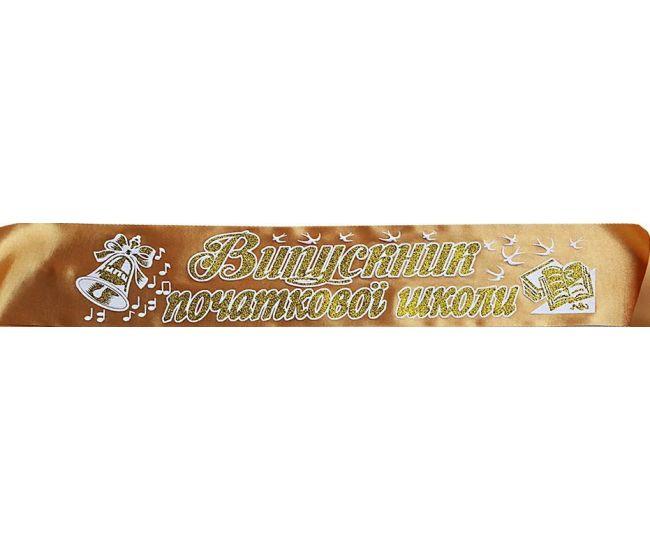 Золотая лента для выпускников начальной школы - Издательство ОткрыткаUA - ISBN лн51