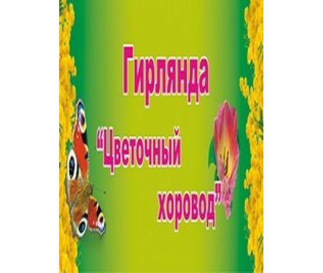 Гирлянда Цветочный хоровод - Издательство  - ISBN 000124