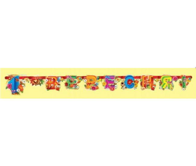 Гирлянда для украшения 1 сентября! (цветы) - Издательство Эдельвейс - ISBN 000126