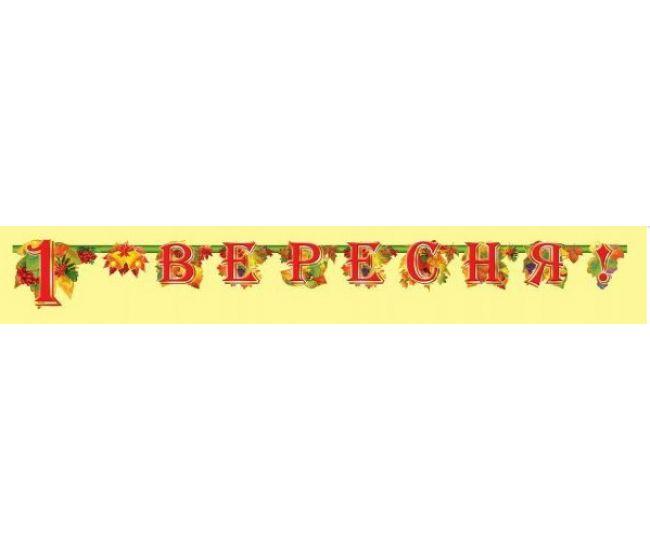 Гирлянда для украшения: 1 сентября! (калинка) - Издательство Эдельвейс - ISBN G029U