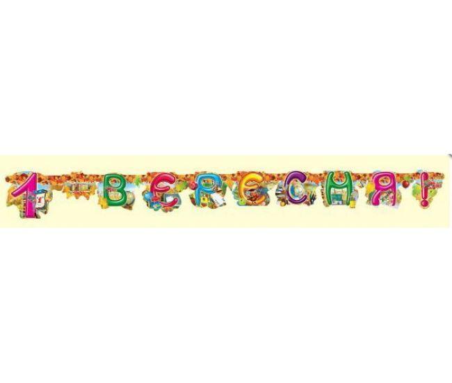 Гирлянда для украшения 1 сентября! (карандаши) - Издательство Эдельвейс - 000110
