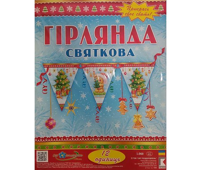 Гирлянда-растяжка 1060 - Издательство Свiт поздоровлень - ISBN Гр-1060