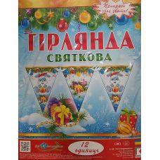Гирлянда-растяжка 1061 - Издательство Свiт поздоровлень - ISBN Гр-1061