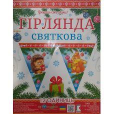 Гирлянда-растяжка 1062 - Издательство Свiт поздоровлень - ISBN Гр-1062