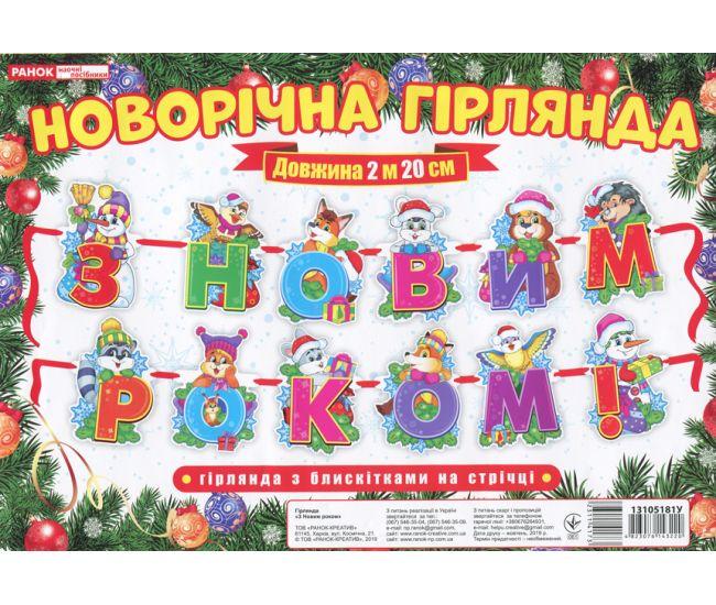 Новогодняя гирлянда с блестками на ленте: С Новым годом! - Издательство Ранок - ISBN 13105181У