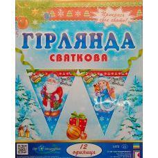 Новогодняя гирлянда-растяжка 1072 - Издательство Свiт поздоровлень - ISBN Гр-1072