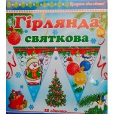 Новогодняя гирлянда-растяжка 1073 - Издательство Свiт поздоровлень - ISBN Гр-1073