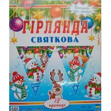 Новогодняя гирлянда-растяжка 1071 - Издательство Свiт поздоровлень - ISBN Гр-1071