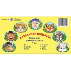 Маски для детского праздника. Пан Коцкий - Издательство Пiдручники i посiбники - ISBN 2255555500316
