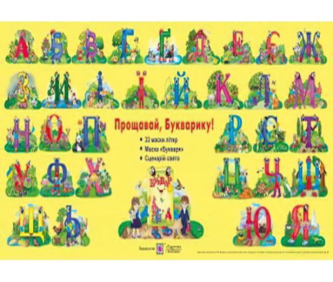 Маски для детского праздника. Прощай, Букварик! - Издательство Пiдручники i посiбники - ISBN 2255555500101