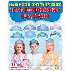 Наголовники для детских праздников. Диадемы - 123-13168007У