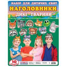 Наголовники для детских праздников. Дикие животные - 123-13168004У