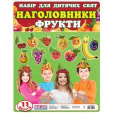 Наголовники для детских праздников. Фрукты - 123-13168002У