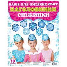 Наголовники для детских праздников. Снежинки