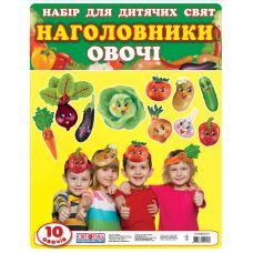 Наголовники для детских праздников. Овощи