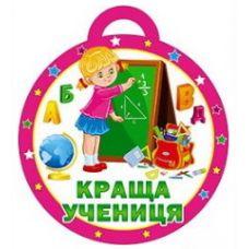 Лучшая ученица. Медаль для детей - Издательство Свiт поздоровлень - 1330221