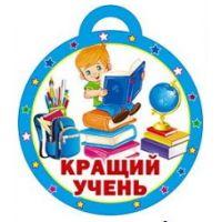 Медаль для детей: Лучший ученик