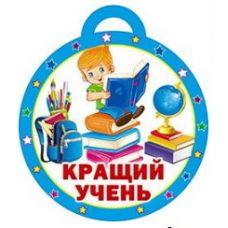 Медаль для детей: Лучший ученик - Издательство Свiт поздоровлень - ISBN 1330222