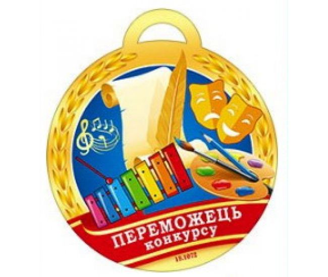 Медаль для детей: Победитель конкурса (м72) - Издательство Свiт поздоровлень - ISBN 13300772