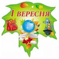 Медаль для детей 1 сентября