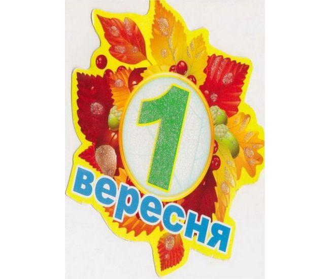 Медаль для детей 1 сентября №2 - Издательство Свiт поздоровлень - ISBN 1330117