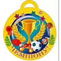Медаль для детей Чемпиону