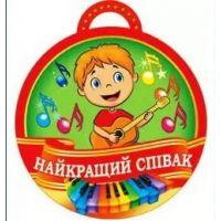 Медаль для детей Лучший певец