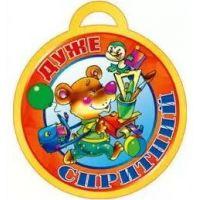 Медаль для детей Очень ловкий