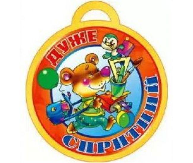 Медаль для детей: Очень ловкий - Издательство Свiт поздоровлень - ISBN 1330104